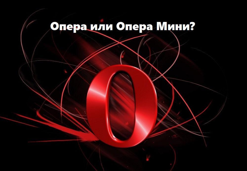 Логотип браузера Опера
