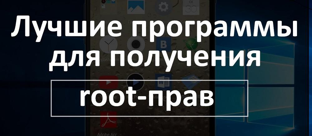 Root-приложения для Android