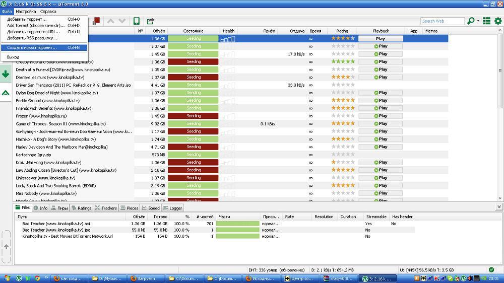 Процесс закачки µTorrent