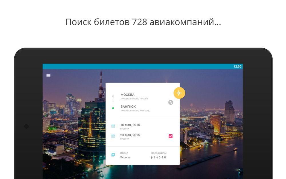 Популярное приложение Aviasales