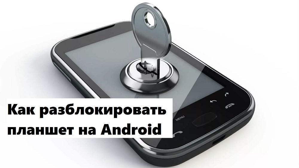 Разблокировка планшета Android
