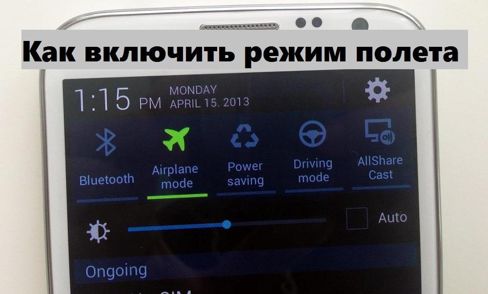 Телефон в режиме