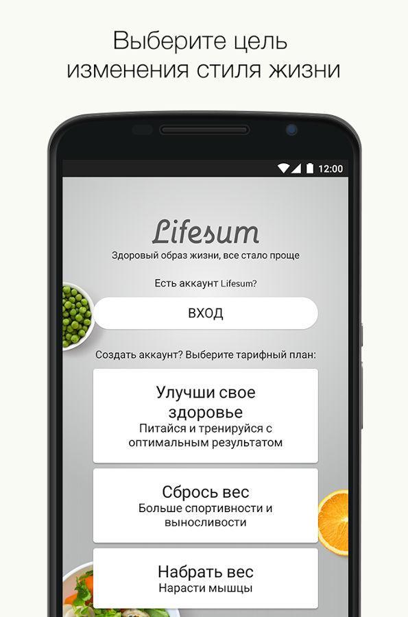 Вход в Lifesum
