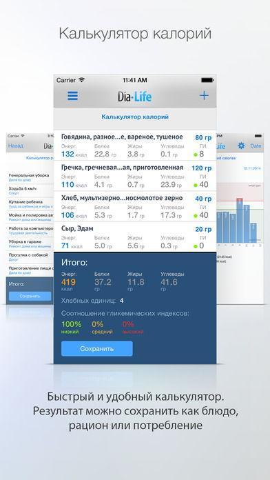 Снимок экрана DiaLife