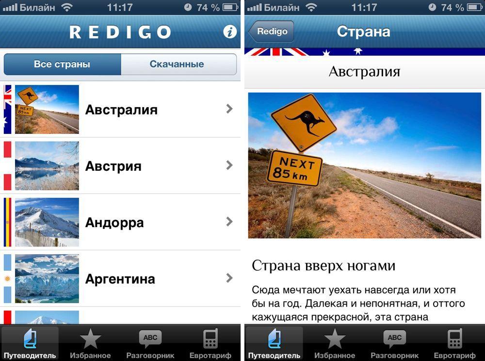 Cкриншот путеводителя Redigo