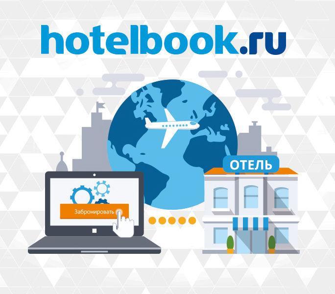 Уникальный сервис hotelbook