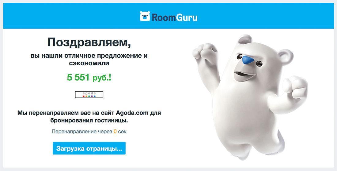 Сервис Room Guru