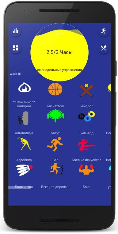 Скриншот приложения EasyFit