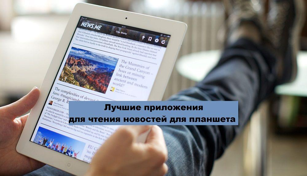Приложения для новостей