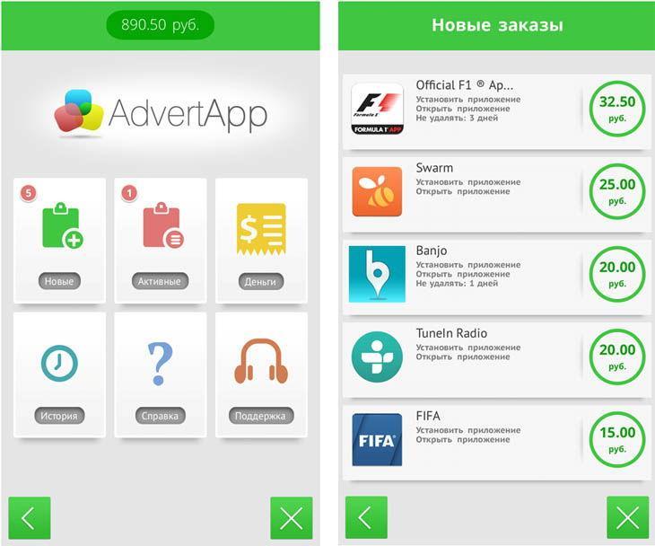 Скриншот программы AdvertApp