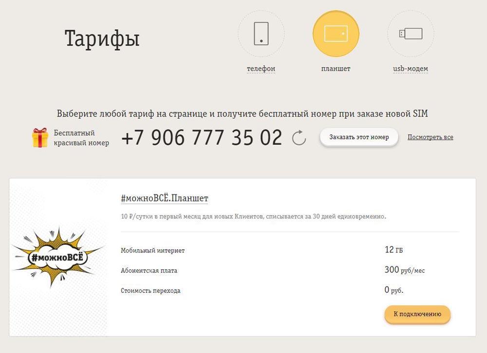 Тарифный план #можноВСЁ.Планшет
