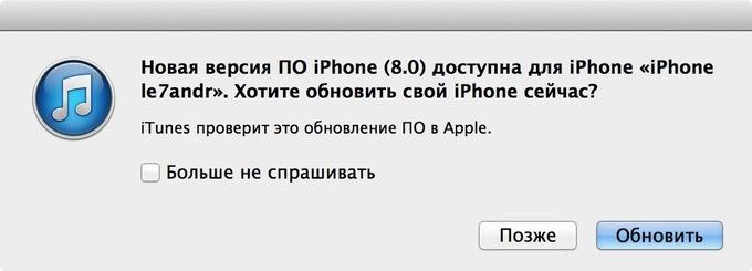 Перед тем как обновить Айпад через компьютер, обновите iTunes до последней версии.