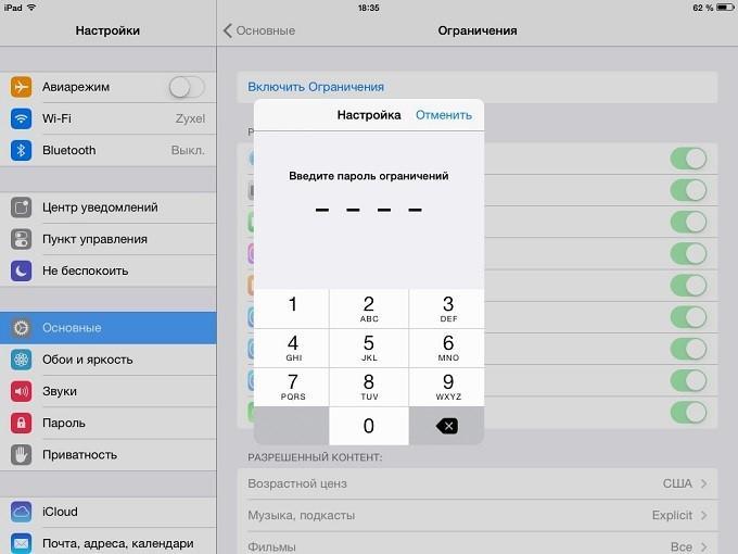 Ограничение функций — позволяет ограничить какой-либо функционал на iPad, iPhone, iPod Touch