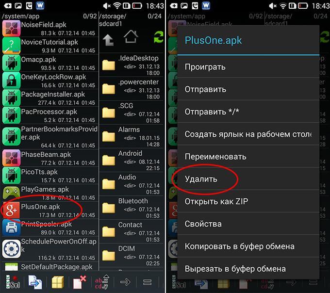 Удаление стандартных приложений Андроид