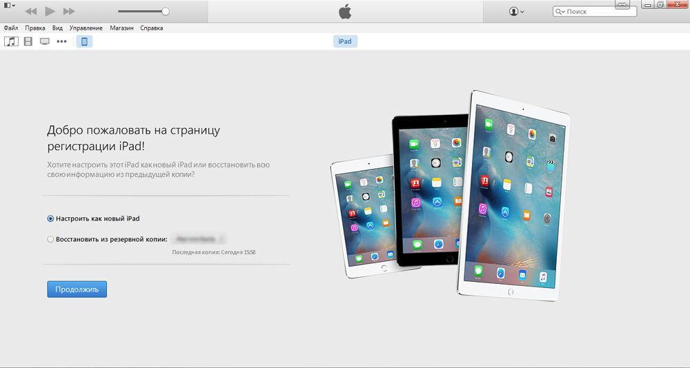 Настроить как новый iPad