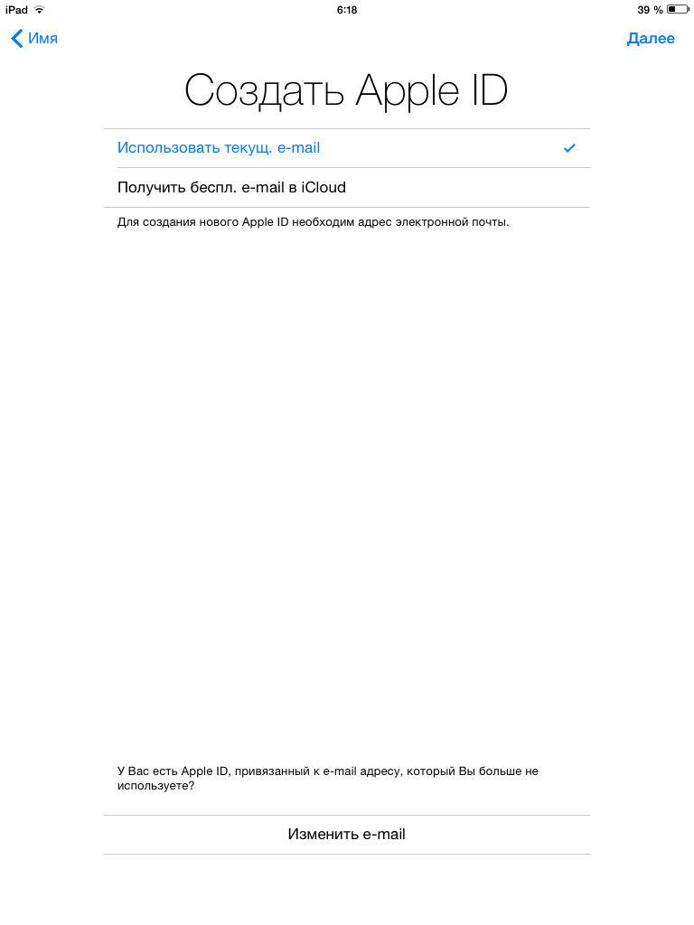 Окно созданияApple ID