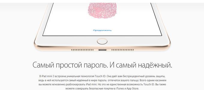 Apple описывает как можно использовать Touch ID