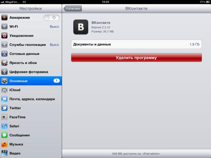 Освободить память на iPad можно, удалив ненужные приложения