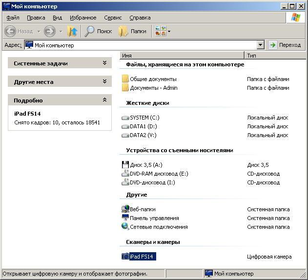 IPad в списке устройств