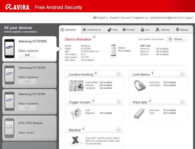 ПриложениеAvira Mobile Security найти планшет