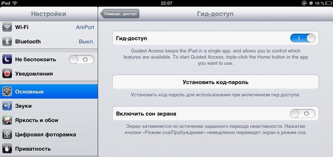 Функциягид-доступ позволяет запуститьограниченный режим управления приложениям