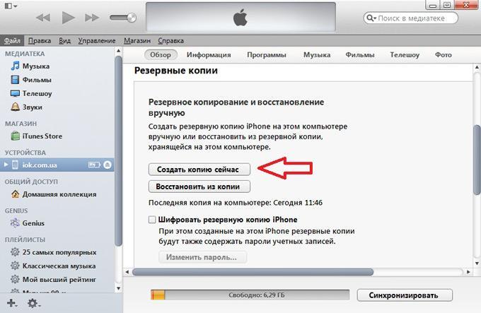 Для тех, кто дорожит информацией на своём iPad существует возможность резервного копирования данных