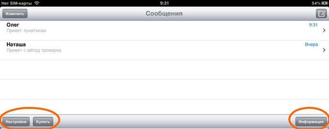 Приложение «SMS-Центр»