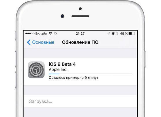 Обновление до iOS 9