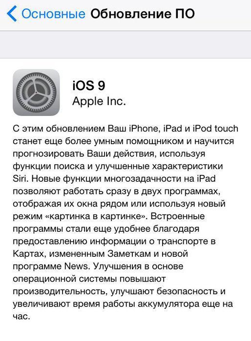 Предложение обновить iOS