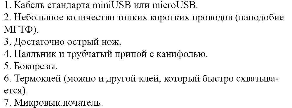 Материалы и инструменты для изготовления USB OTG кабеля