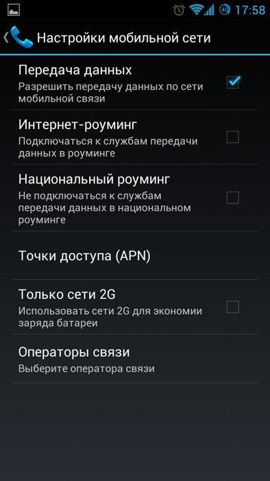 Настройка мобильной сети
