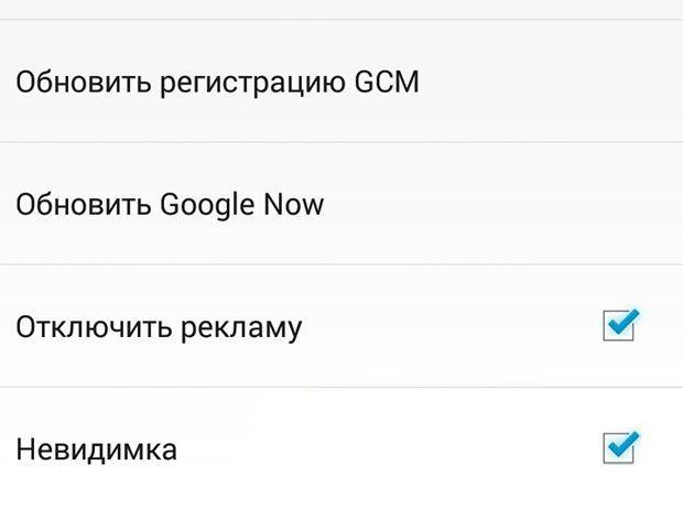 Отключить рекламу в ВКонтакте для Android