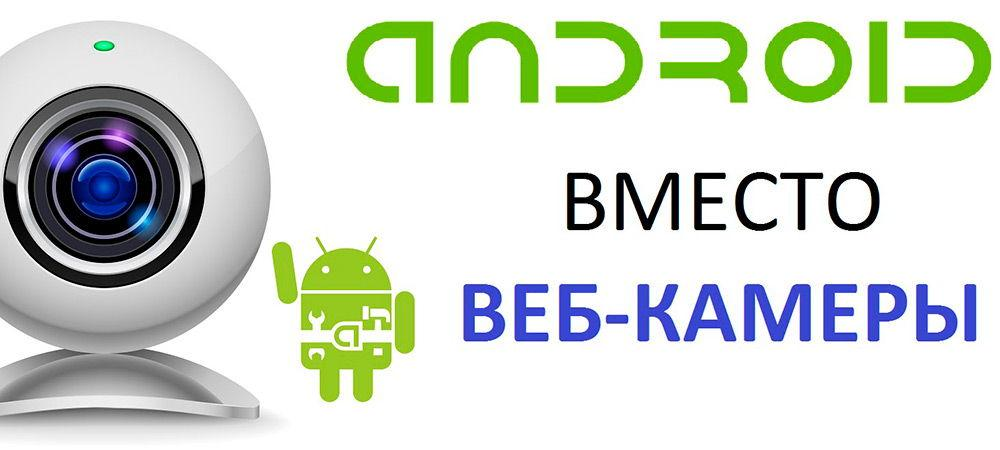 Планшет на Android как веб-камера