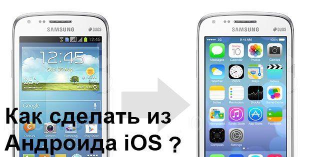 IOS на Андроид-смартфоне