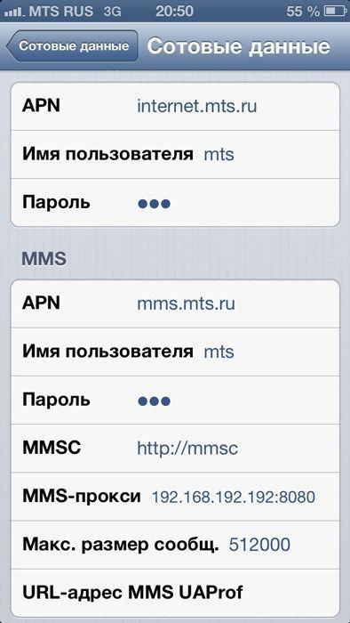 Настройка на iOS