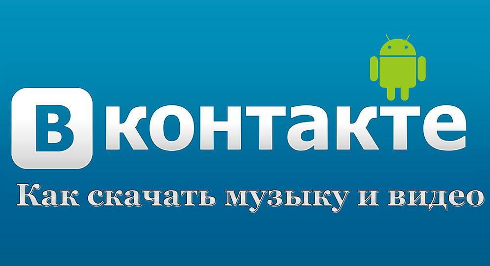 Скачивание музыки и видео с ВКонтакте