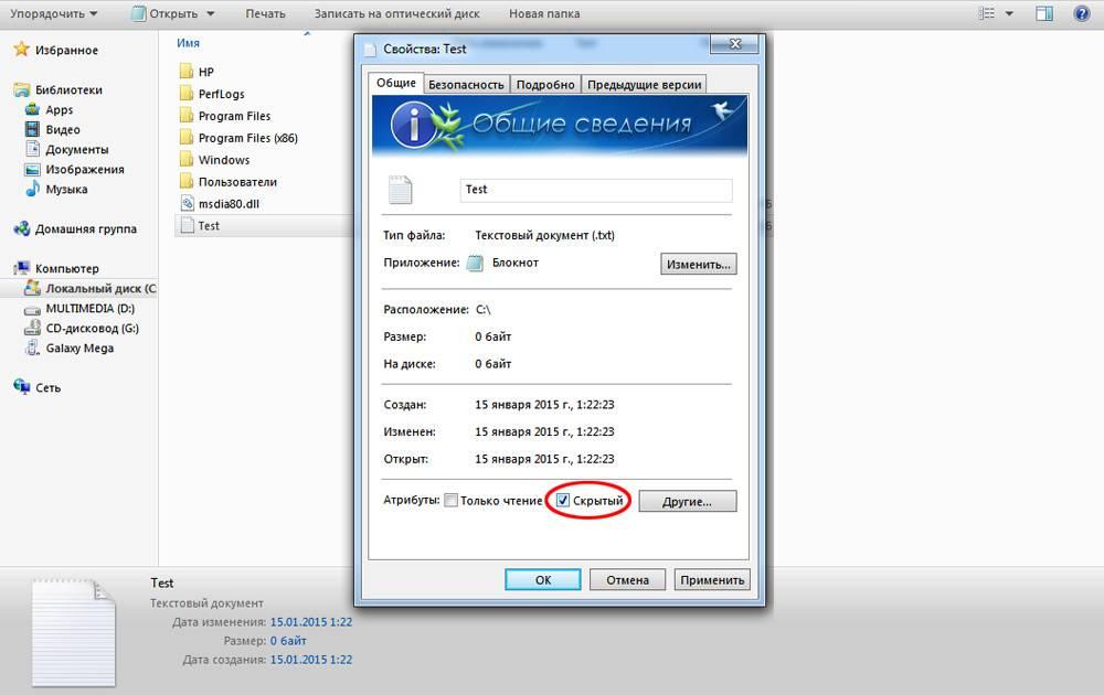 Скрытие файлов с помощью компьютера