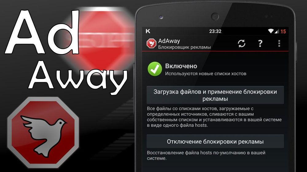 Обзор программы AdAway