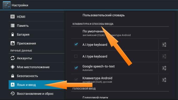 Настройка языковой панели Андроид
