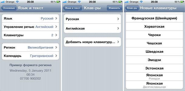 Активация клавиатуры на iPhone
