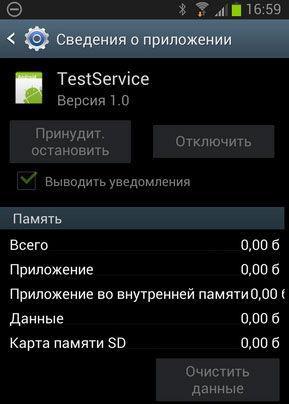 Очистка данных приложения TestService