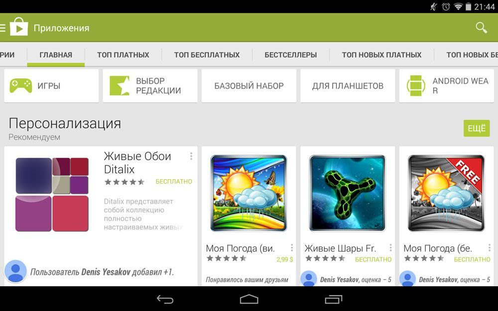 Первичная настройка Google Play