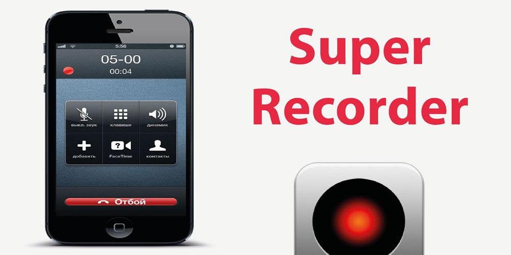 call recorder for iphone программа для записи телефонного разговора на iphone 7073