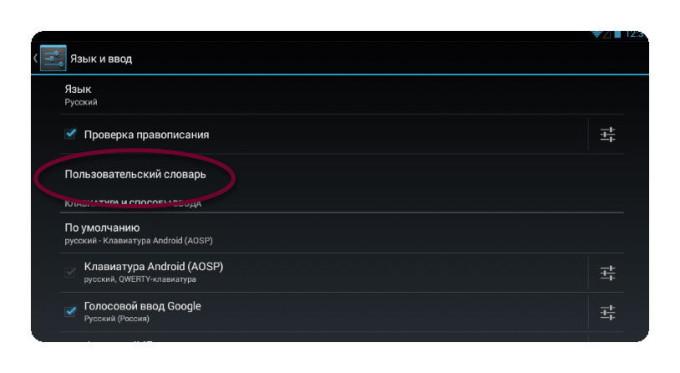 Параметры автозаполнения на Андроид