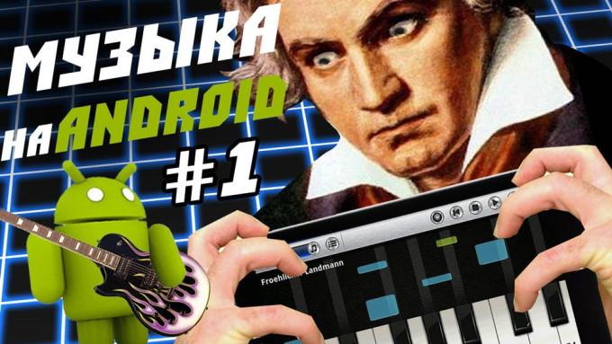 Создание мелодии на планшетном ПК