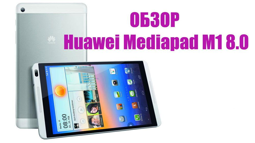 Презентация Huawei MediaPad M1 8.0 3G