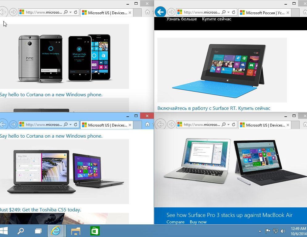 Возможности операционной системы Windows 10