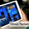 Обзор планшета Teclast X98 Pro