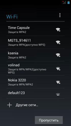 Выбор беспроводной сети
