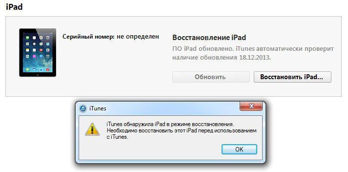 iPad в режиме восстановления